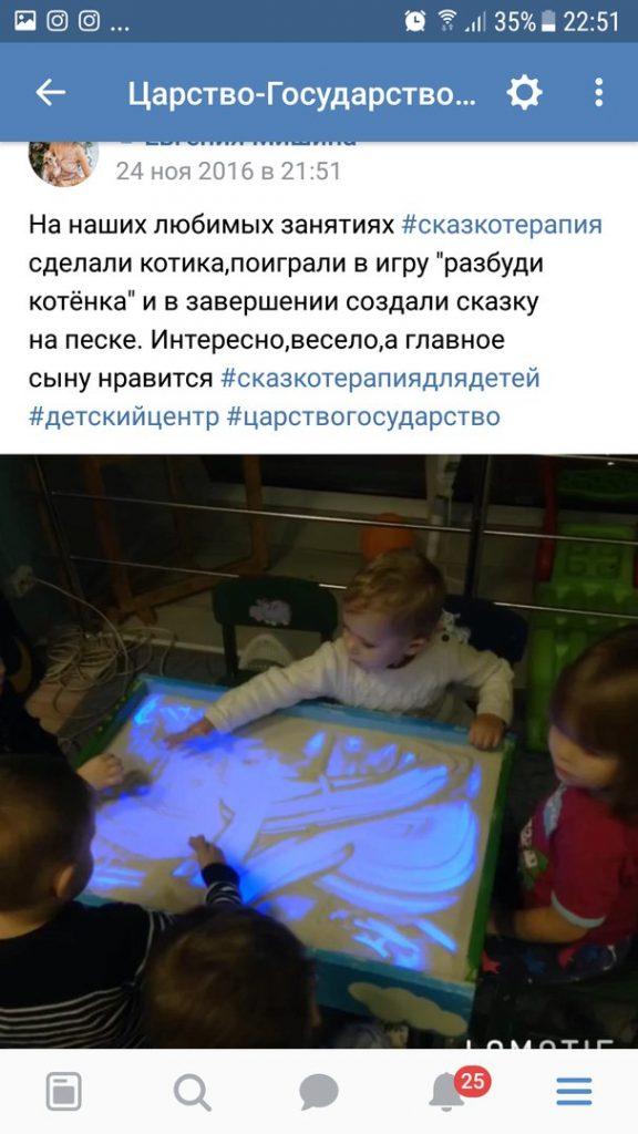 Отзыв о Царстве-Государстве в Воронеже