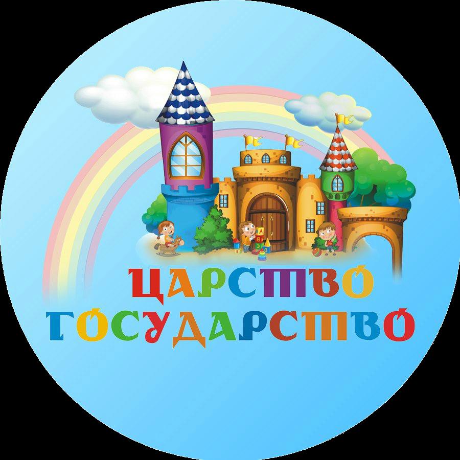 Царство-Государство